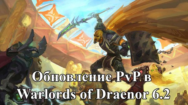 PVP в обновлении 6.2 Warlords of Draenor