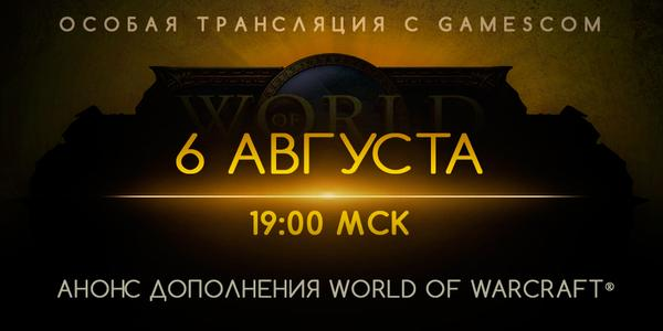 ����� ������ ���������� World of WarCraft