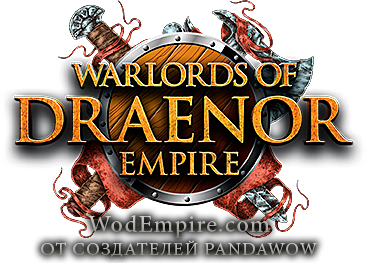 Пиратский сервер Warlords of Draenor
