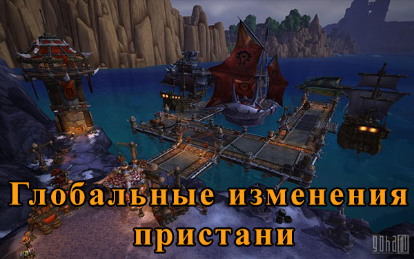 Пристань в World of WarCraft