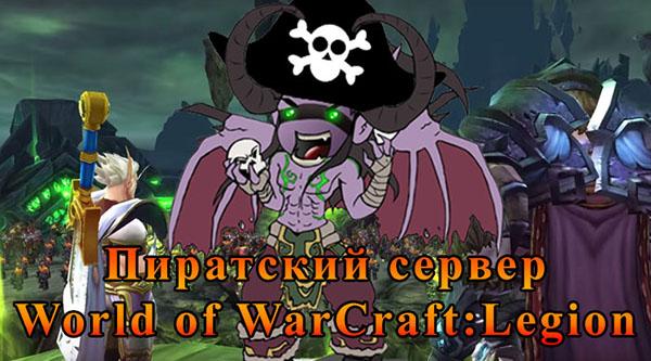 world of warcraft скачать клиент игры: